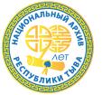 Национальный архив Республики Тыва