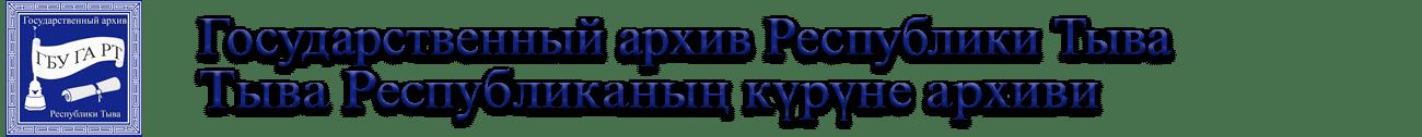 Государственный архив Республики Тыва